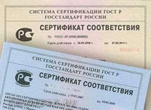 Сертификат и декларация соответствия на крепежные изделия