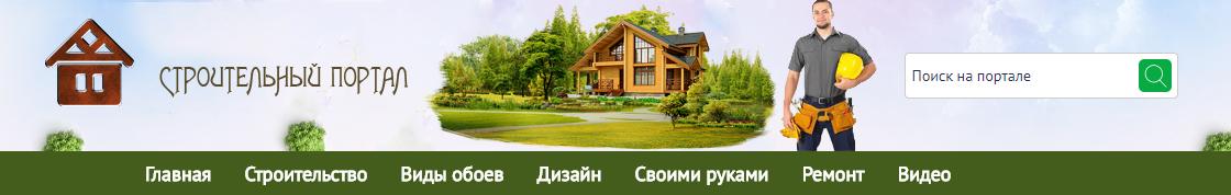 Стройсайт — строительство, ремонт, дизайн интерьера,советы